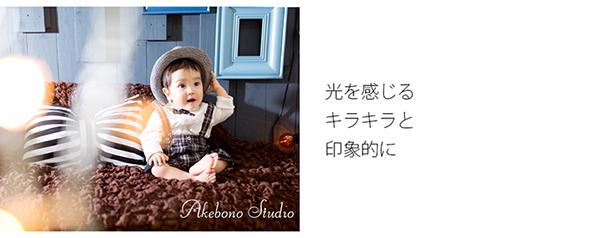 奈良フォトスタジオ